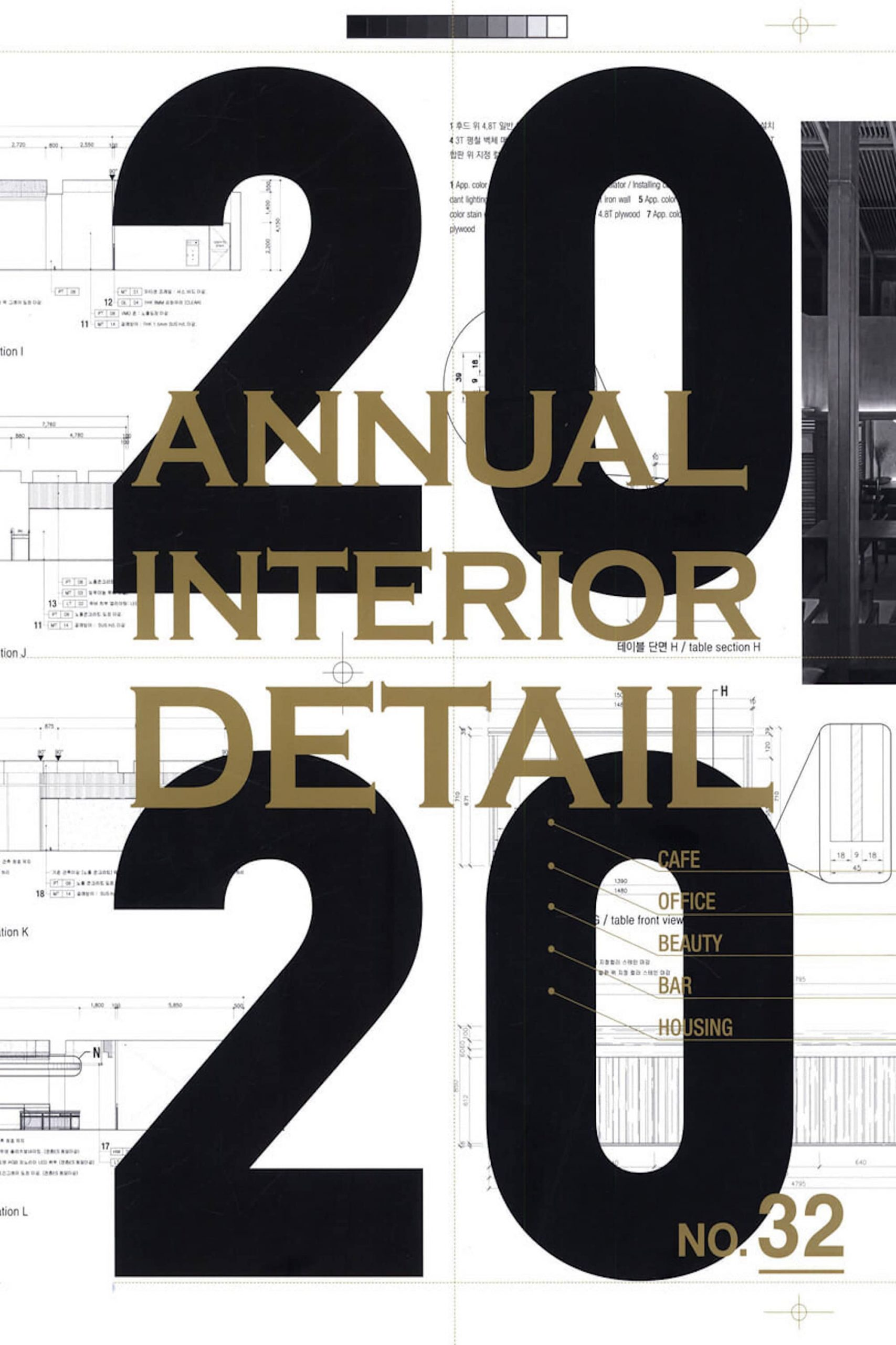 ANNUAL INTERIOR DETAIL 2020 No.32