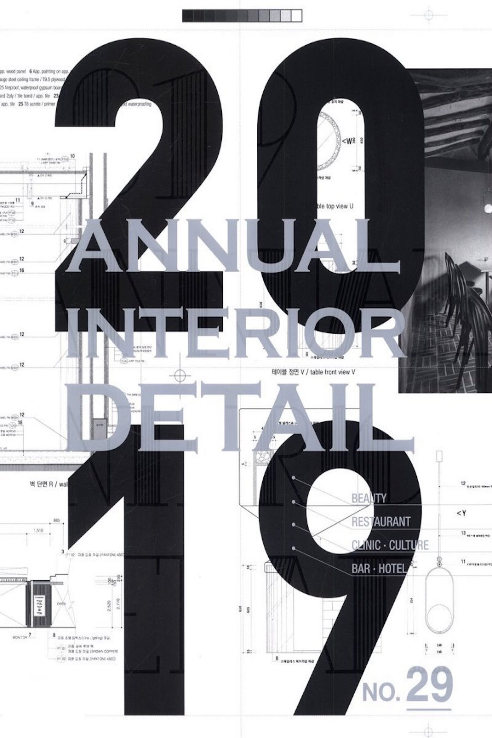 ANNUAL INTERIOR DETAIL 2019 No.29